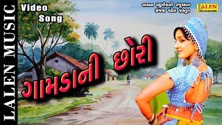 gamda ni gori rajdeep barot vanita barot latest gujarati song lalen music