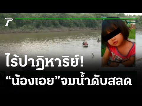 ไร้ปาฏิหาริย์ หนูน้อยวัย 6 ขวบ จมน้ำเสียชีวิต | 25-08-64 | ไทยรัฐนิวส์โชว์
