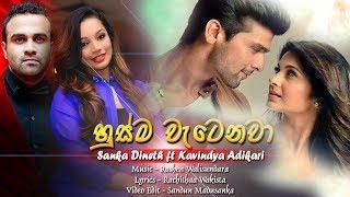 Husma Watenawa   Sanka Dineth ft Kavindya Adikari   Music beats