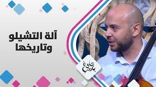 خالد بلعاوي - آلة التشيلو وتاريخها