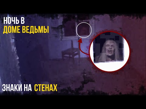 [Horror Theory #3]НОЧЬ В ДОМЕ ВЕДЬМЫ|Знаки на стенах|Жуткая кукла