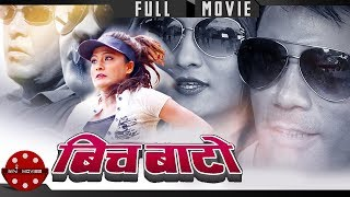 New Nepali Movie 2076/2019 | Bich Bato |Sushil Chhetri | Jasmine Shrestha  | Resham Filili