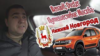 Renault Duster Путешествие Москва-Нижний Новгород