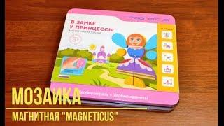 Мозаика для детей | Магнитная мозаика Magneticus | Развивающие игрушки от 1 года