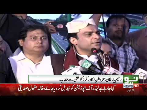 Rahim Yar Khan: Hamza Shahbaz addresses workers convention | Neo News HD
