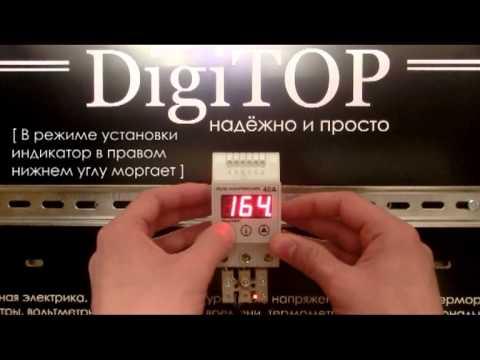 Digitop реле напряжения. Устройства digitop применяются для контроля и автоматического отключения нагрузки при превышении допустимых пределов. В случае восстановления напряжения в сети до нормального значения, нагрузка автоматически включается. Использование устройств защиты.