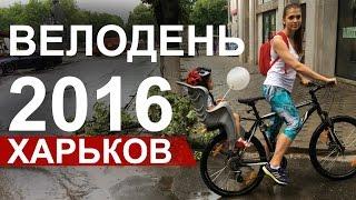 №44 ВЛОГ Харьков: Велодень, ураган, барахолка в СПАЛАХЕ.(, 2016-05-30T05:00:00.000Z)