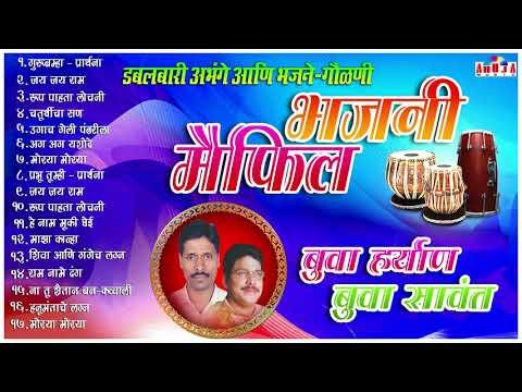 Dabalbari Bhajans | बुवा प्रमोद हर्यान Vs बुवा अरुण सावंत | Pramod Haryan Vs Arun Sawant