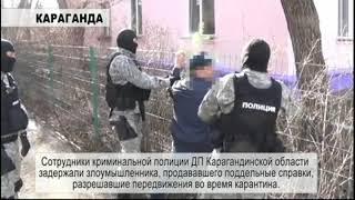 Задержание арест подозреваемого за подделку документов работает спецназ в Караганде