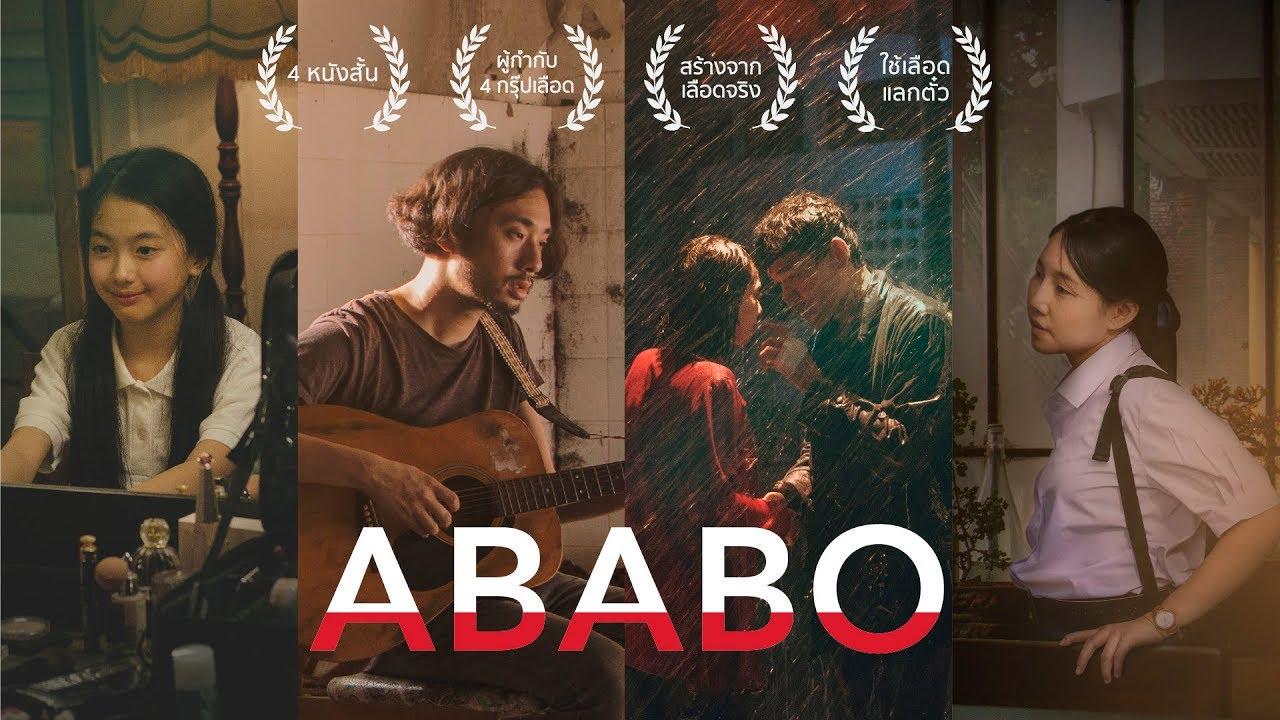 Download ABABO Trailer