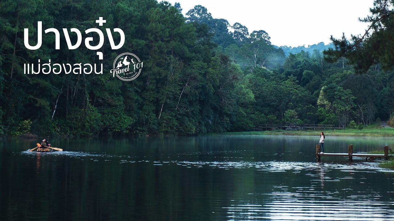 ปางอุ๋ง นอนเต็นท์สัมผัสสายน้ำและป่าสน แม่ฮ่องสอน | Travel 101 | SS1:Ep18
