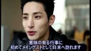 Lee SooHyuk Greeting Video for 2015 Japan-South Korea Friendship Festival #이수혁