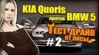 KIA Quoris против BMW 5.  Тест Драйв от Лисы #2