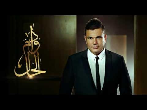 Amr Diab   Dawam El Haal عمرو دياب   دوام الحال 2