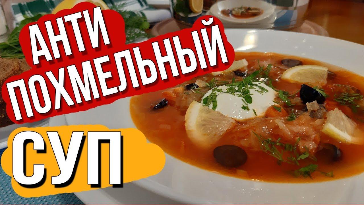 АнтиПохмельный Суп. Как Избавиться от Похмелья после Праздников.