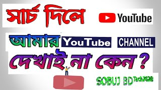 How to Rank Your Channel With Channel Keywords. Sharch Dile Channel khuje pai na #Bangla tips