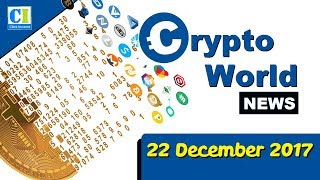 crypto world news hindi 22 december 2017