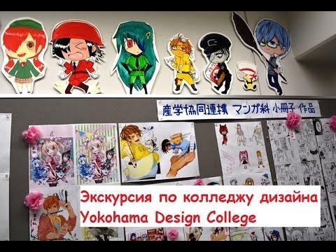 Экскурсия по колледжу дизайна в г. Йокогама Yokohama Design College