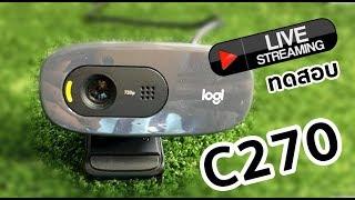 กล้อง Web Cam LogiTech C270 VS กล้องMacbook : Liveทดสอบ by T3B