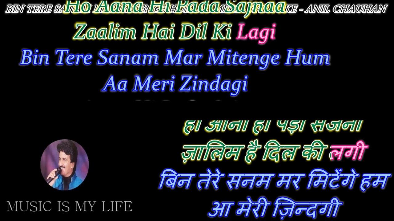 Bin tere Sanam - lyricsyard.com