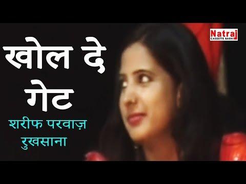 Khol De Gate Mohabbat Wala | Full Muqabla | Sharif Parwaz With Rukhsana #NatrajCassetteBarhi