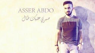 آسر عبده - صبري عليك طال Asser Abdo - Sabri Alik Tal