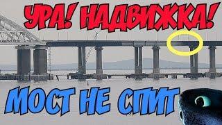 Крымский мост(январь 2019) УРА! Ж/Д НАДВИЖКА c Тамани произошла! Осталось чуть чуть! Свежачок!!!