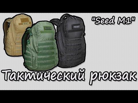купить Купит Рюкзак Тактический