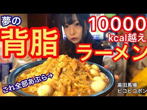 【大食い】脂マシマシで注文したらとんでもないラーメンがきた【三年食太郎】