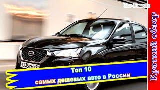 Авто обзор - :Топ 10: самых дешевых авто в России