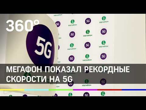 МегаФон показал рекордные скорости на 5G