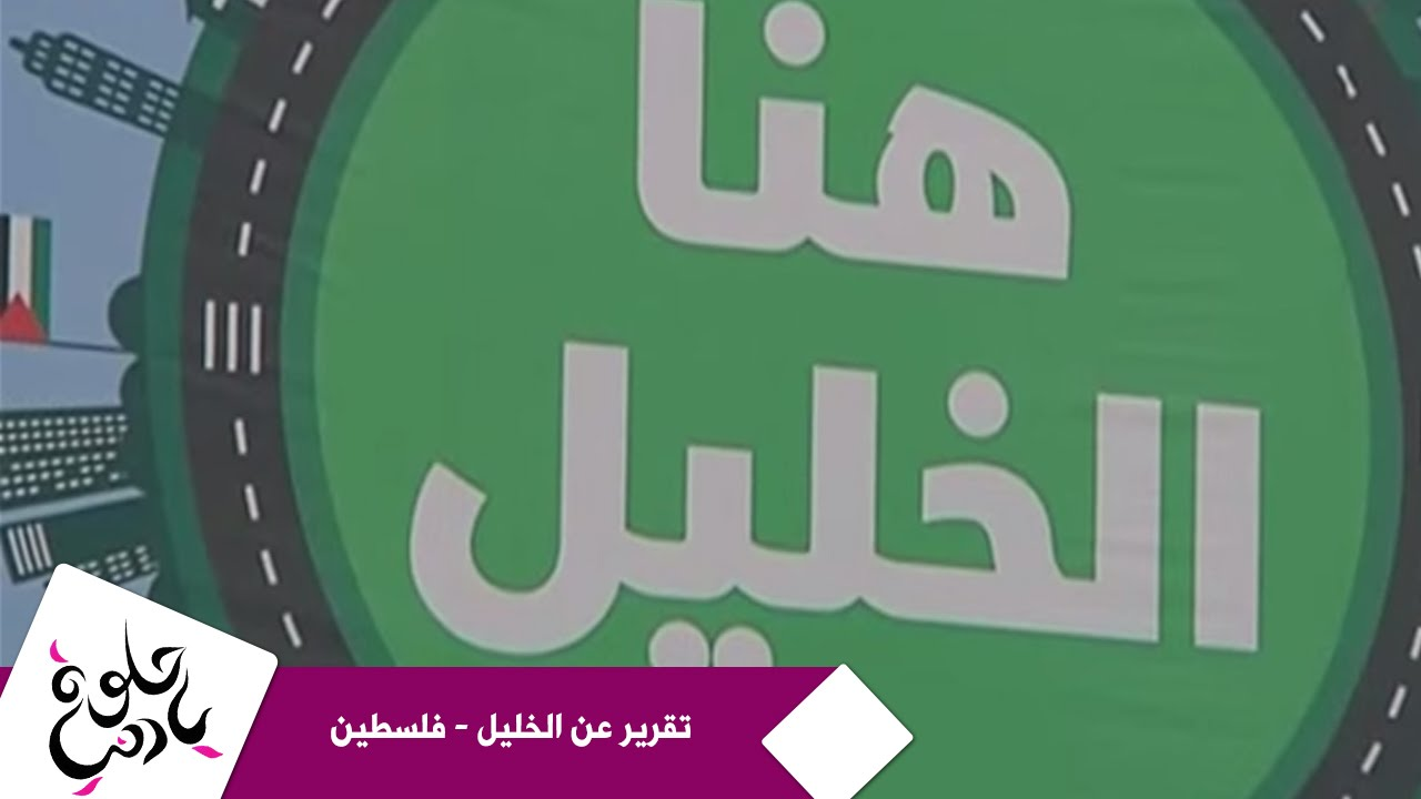 حلوة يا دنيا - تقرير عن الخليل - فلسطين