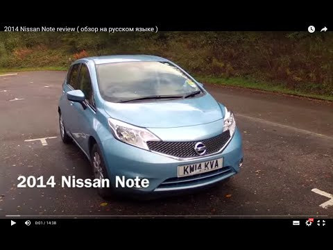 2014 Nissan Note review обзор на русском языке