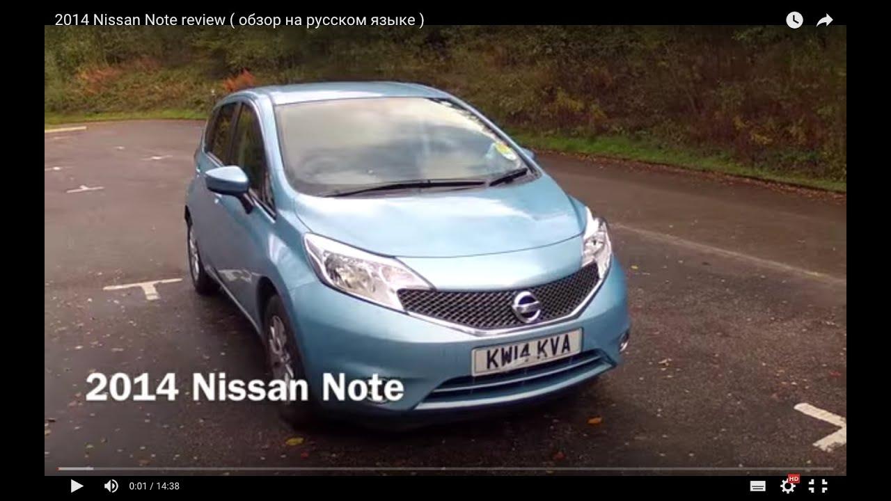 nissan note luxury видеообзор