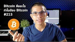 Bit:Talk มารู้จัก Bitcoin ให้มากยิ่งขึ้นกัน #213