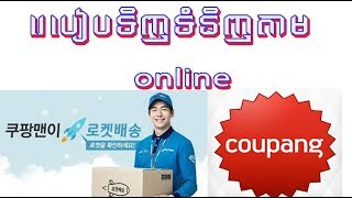how to online shopping in korea by khmer