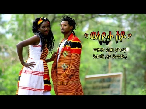 Wendiye Abebe (Kontaw) - Welayta Sodo - (Official Music Video) I EthioOneLove
