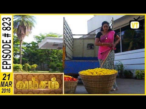 Vamsam - Tamil Serial | Episode 823 | 21/03/2016