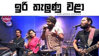 ඉරි තැලුනු වලා Ravi Royster Cover | Y Unplugged | Y FM