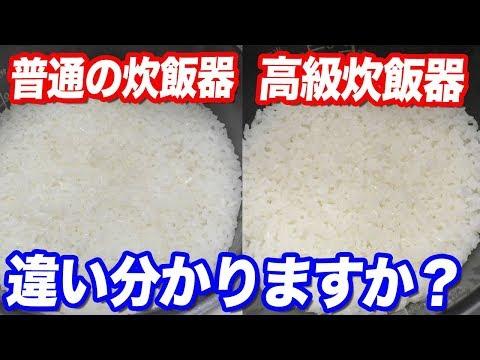 �ん�����?10万円�高級炊飯器�普通�炊飯器��米食�比�����果…
