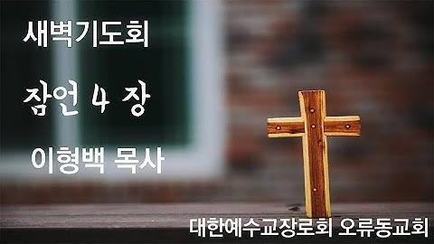 201207 오류동장로교회 새벽기도
