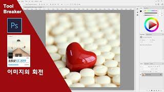[포토샵 기초]07_이미지의 회전_photoshop cc 2019