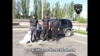 Охранная фирма в Донецке(, 2013-07-05T13:28:42.000Z)