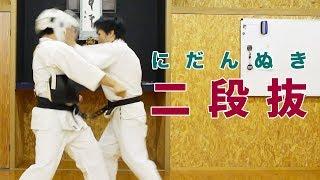武道 格闘技 習い事 「 二段抜 」 掛川市