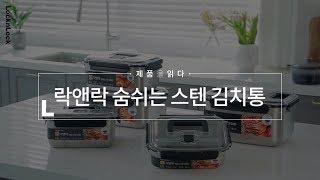 [제품을 읽다] 김치의 맛을 신선하고 아삭하게 지켜요 …