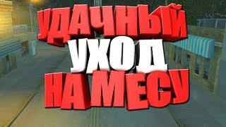 ПОДНЯЛСЯ НА МЕСЕ / СЛОВИЛ 24/7