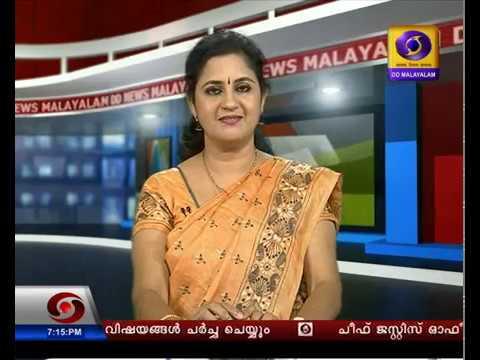സായാഹ്ന വാർത്തകൾ ദൂരദർശൻ 13 നവംബർ 2019|Doordarshan Malayalam News @0700pm 13 -11 -2019