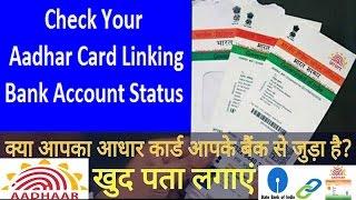 Check your Aadhar Card linking Bank Account status online?कैसे पता करें हमारा आधार बैंक से लिंक हैं?