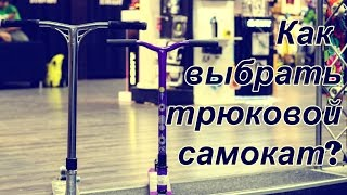 Как выбрать трюковой самокат / самокат для трюков новичку(Музыка Planet Ragtime – Let Me Tell About Магазин в России: http://wheelcity.ru/ Группа 3C вконтакте: http://vk.com/public55857881 Инстаграм..., 2015-07-06T08:15:36.000Z)