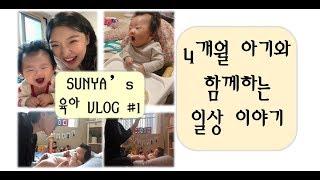 [SUNYA 육아브이로그 #1] 현실 육아 _ 독박육아…